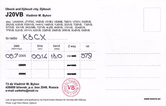 j20vb 2005 djibouti